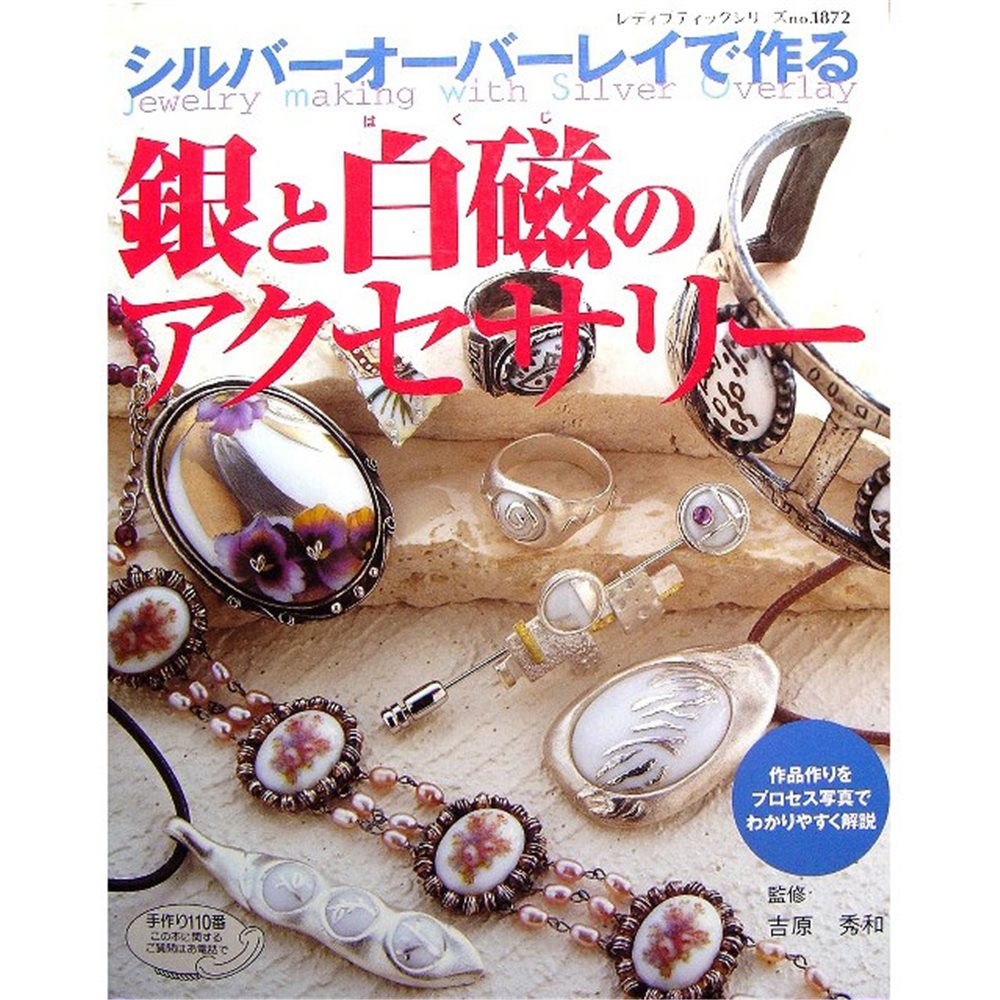 Book - Jewelry Making with Silver Overlay - Japanese