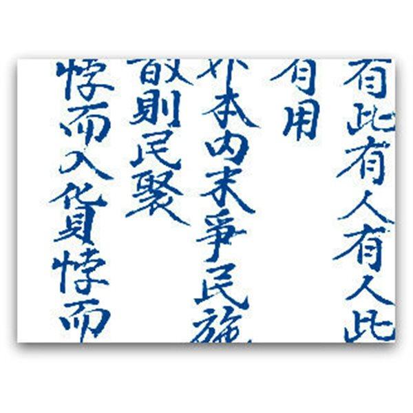 Texture Card - Mandarin Incantation - 5x8.5cm